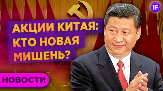 Китай предупреждает