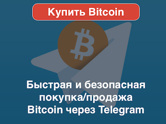 Buy Bitcoins with Telegram
